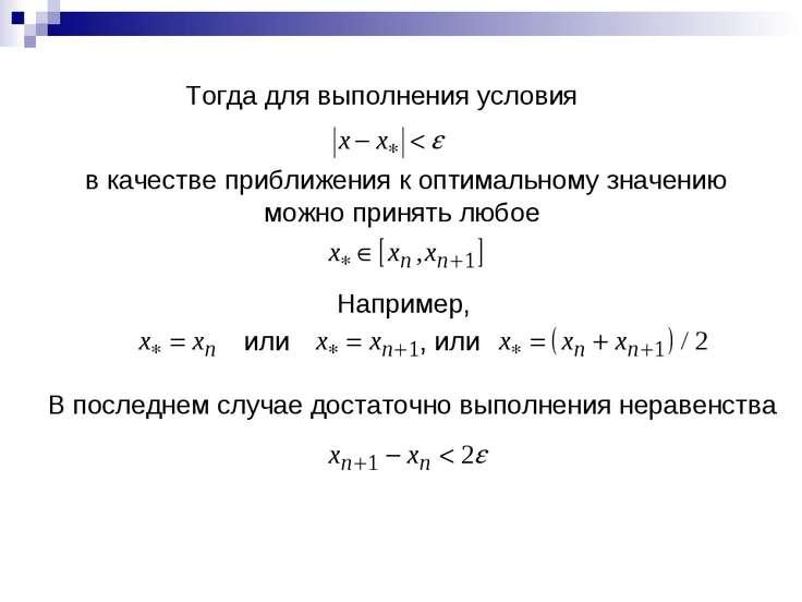 Тогда для выполнения условия в качестве приближения к оптимальному значению м...