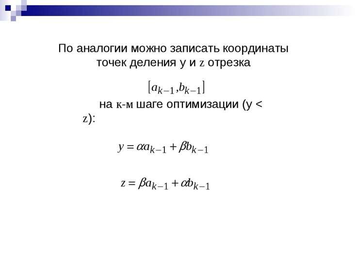 По аналогии можно записать координаты точек деления у и z отрезка на к-м шаге...