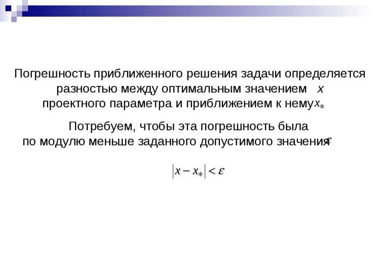 Погрешность приближенного решения задачи определяется разностью между оптимал...