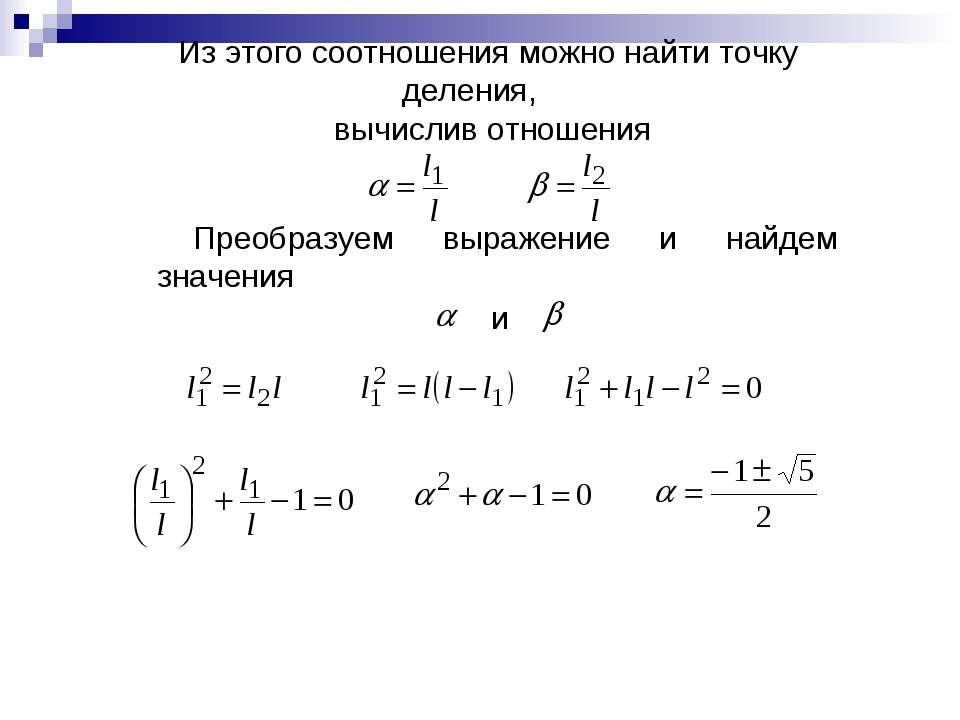 Из этого соотношения можно найти точку деления, вычислив отношения Преобразуе...