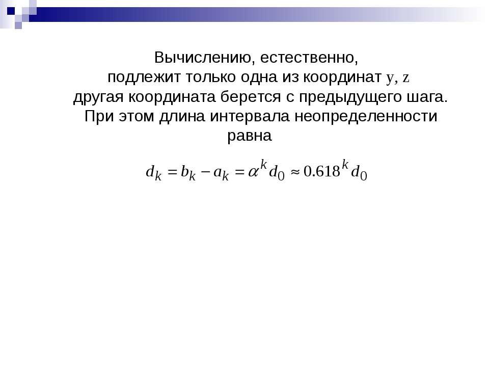 Вычислению, естественно, подлежит только одна из координат у, z другая коорди...
