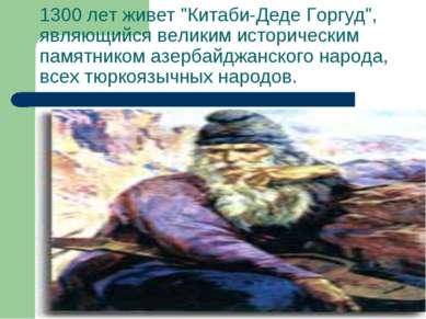 """1300 лет живет """"Китаби-Деде Горгуд"""", являющийся великим историческим памятник..."""