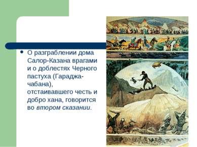 О разграблении дома Салор-Казана врагами и о доблестях Черного пастуха (Гарад...