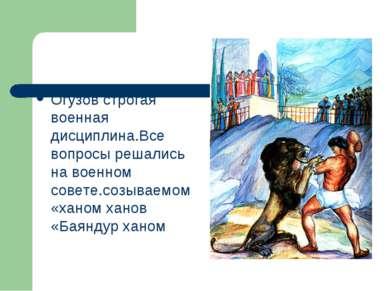 Огузов строгая военная дисциплина.Все вопросы решались на военном совете.созы...