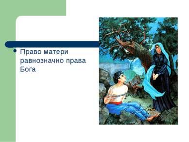 Право матери равнозначно права Бога