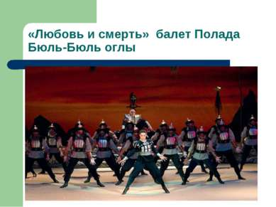 «Любовь и смерть» балет Полада Бюль-Бюль оглы