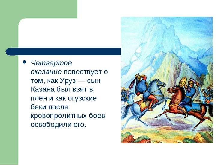 Четвертое сказаниеповествует о том, как Уруз — сын Казана был взят в плен и ...