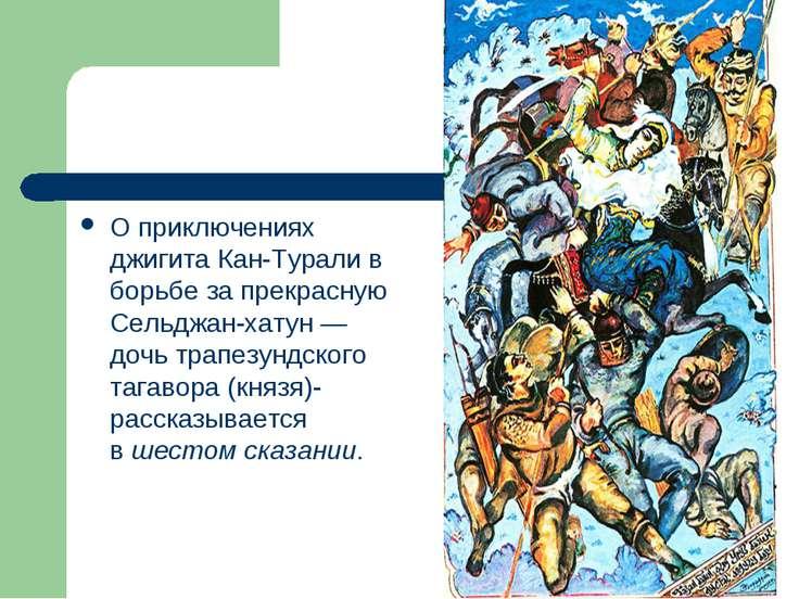 О приключениях джигита Кан-Турали в борьбе за прекрасную Сельджан-хатун — доч...