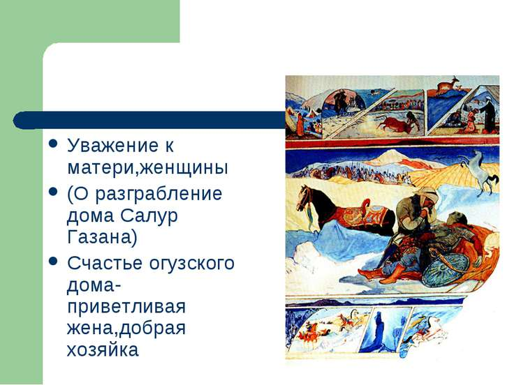 Уважение к матери,женщины (О разграбление дома Салур Газана) Счастье огузског...