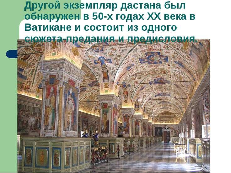 Другой экземпляр дастана был обнаружен в 50-х годах ХХ века в Ватикане и сост...