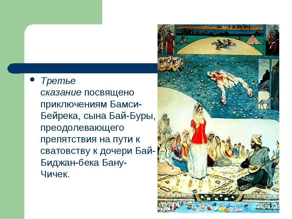 Третье сказаниепосвящено приключениям Бамси-Бейрека, сына Бай-Буры, преодоле...