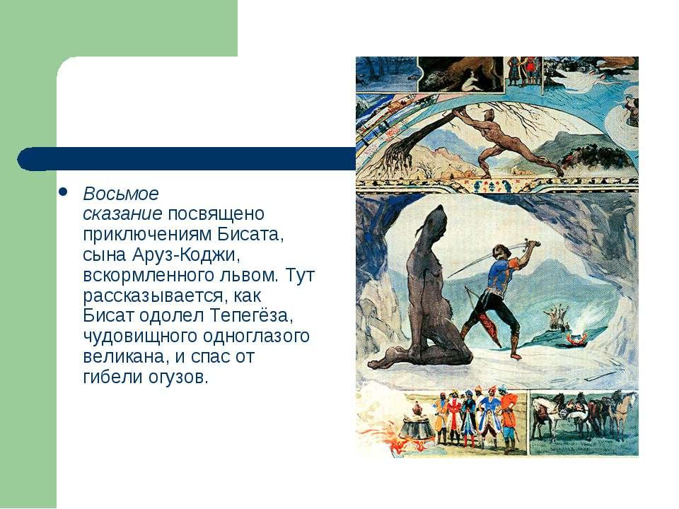 Восьмое сказаниепосвящено приключениям Бисата, сына Аруз-Коджи, вскормленног...