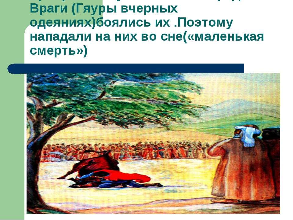 Храбрость огузов не знала предела Враги (Гяуры вчерных одеяниях)боялись их .П...