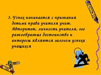 3. Успех начинается с признания детьми права учителя учит. Авторитет, личност...