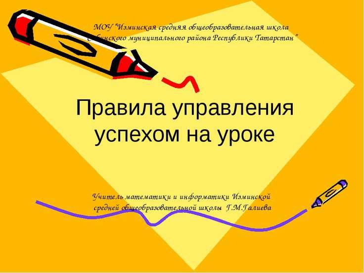 Правила управления успехом на уроке Учитель математики и информатики Изминско...