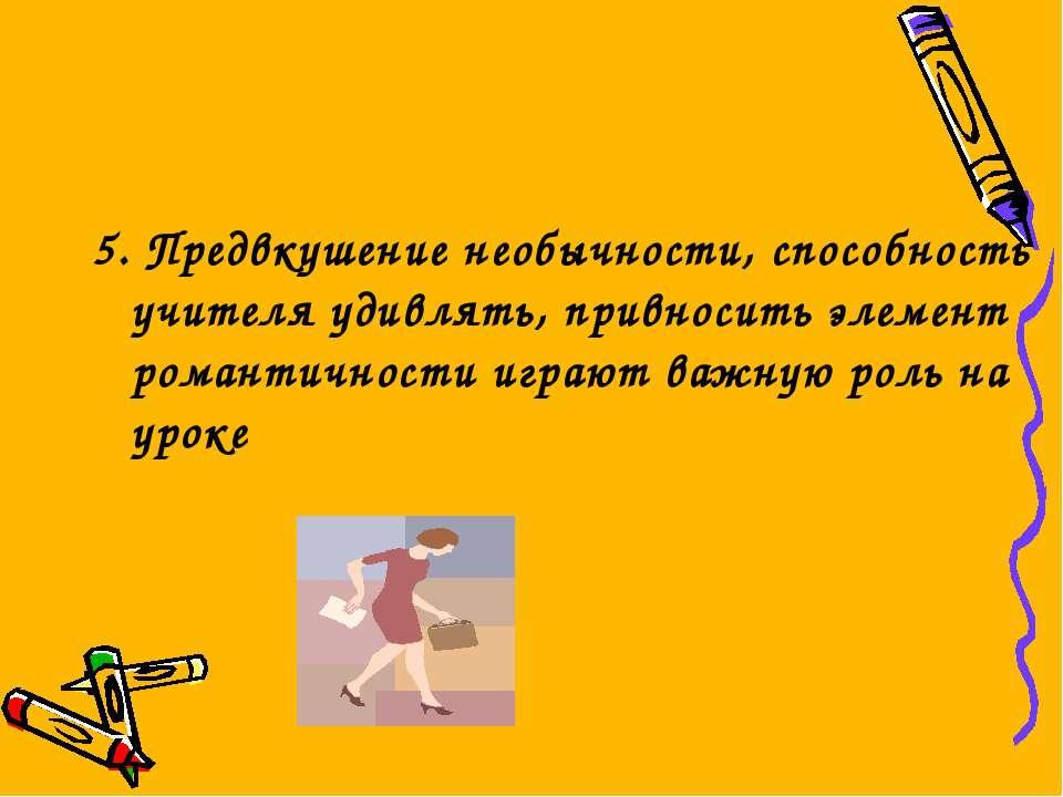 5. Предвкушение необычности, способность учителя удивлять, привносить элемент...