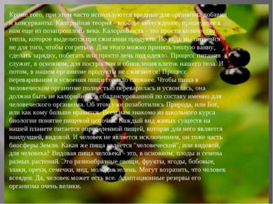 Кроме того, при этом часто используются вредные для организма добавки и консе...