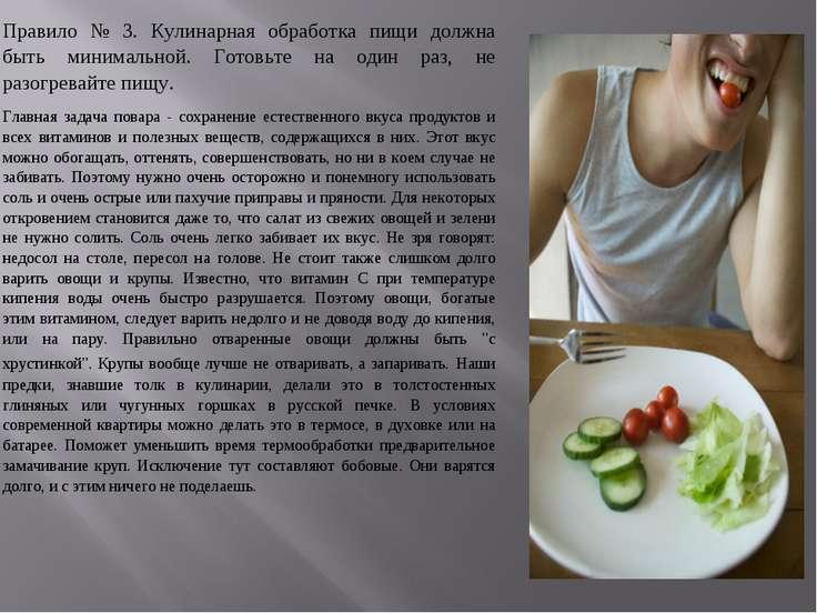 Правило № 3. Кулинарная обработка пищи должна быть минимальной. Готовьте на о...