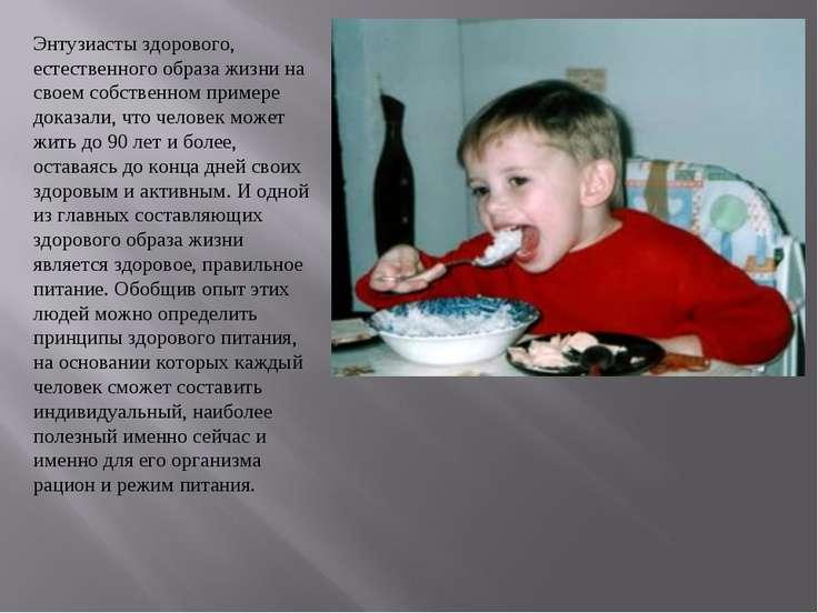 Энтузиасты здорового, естественного образа жизни на своем собственном примере...