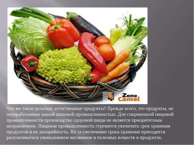 Что же такое цельные, естественные продукты? Прежде всего, это продукты, не п...
