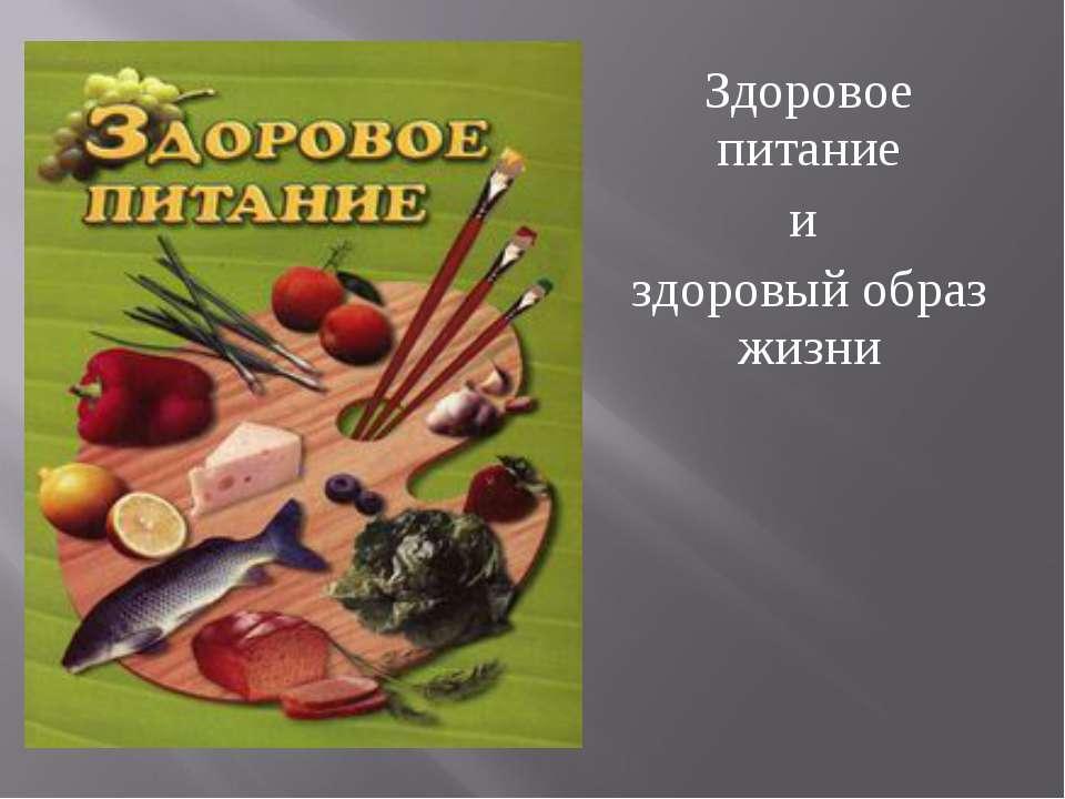 Здоровое питание и здоровый образ жизни