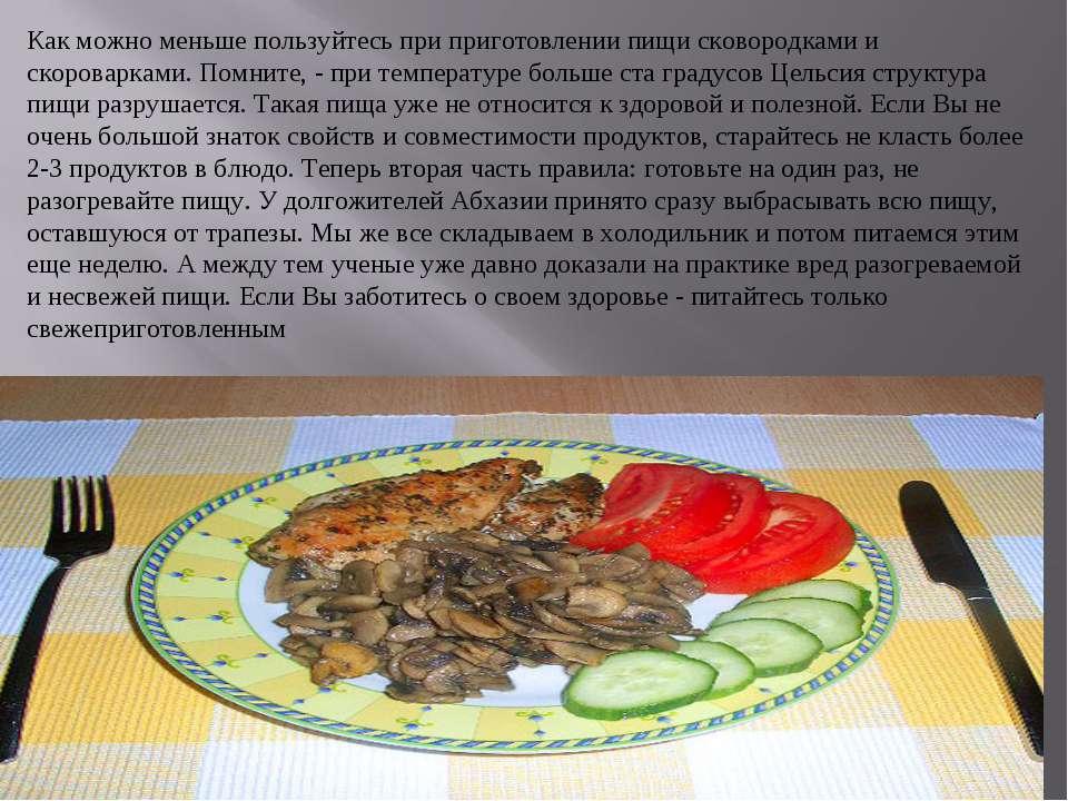 Как можно меньше пользуйтесь при приготовлении пищи сковородками и скороварка...