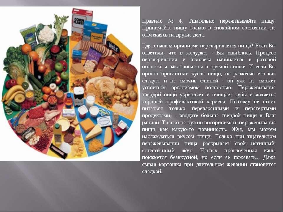 Правило № 4. Тщательно пережевывайте пищу. Принимайте пищу только в спокойном...