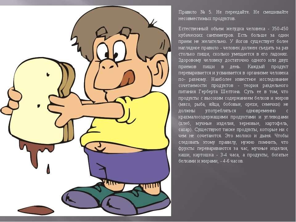 Правило № 5. Не переедайте. Не смешивайте несовместимых продуктов. Естественн...