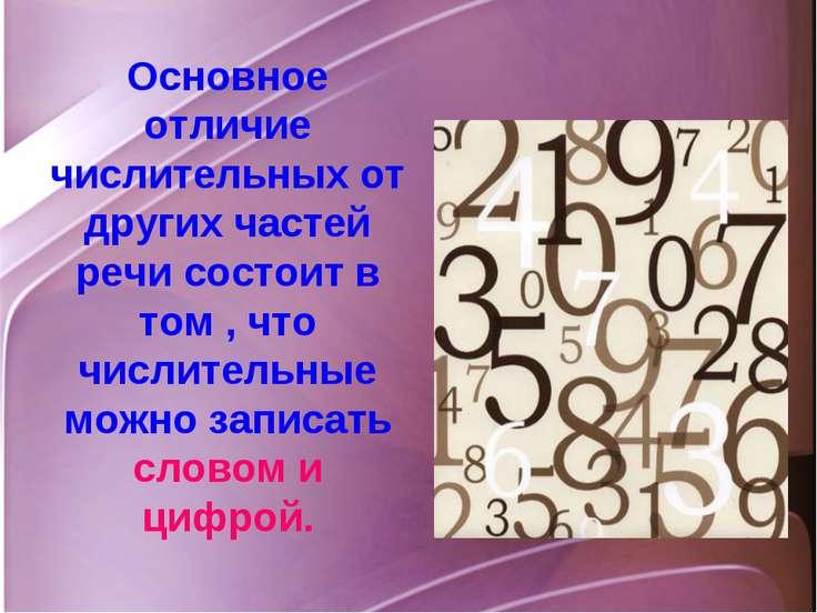 Основное отличие числительных от других частей речи состоит в том , что числи...