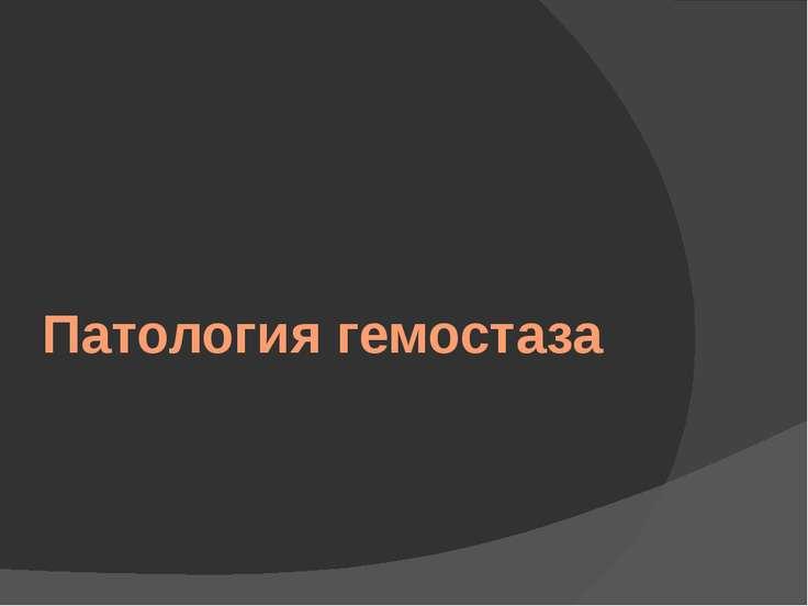 Патология гемостаза