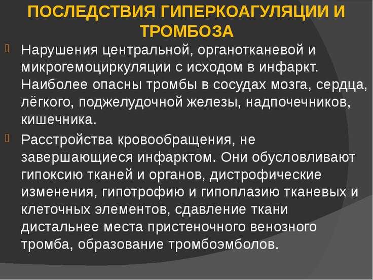 ПОСЛЕДСТВИЯ ГИПЕРКОАГУЛЯЦИИ И ТРОМБОЗА Нарушения центральной, органотканевой ...