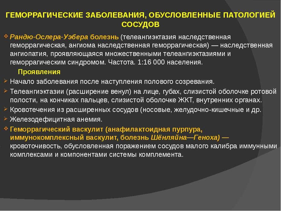 ГЕМОРРАГИЧЕСКИЕ ЗАБОЛЕВАНИЯ, ОБУСЛОВЛЕННЫЕ ПАТОЛОГИЕЙ СОСУДОВ Рандю-Ослера-Уэ...