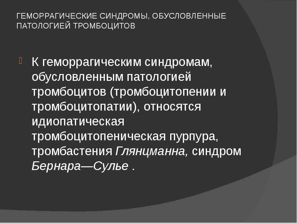 ГЕМОРРАГИЧЕСКИЕ СИНДРОМЫ, ОБУСЛОВЛЕННЫЕ ПАТОЛОГИЕЙ ТРОМБОЦИТОВ К геморрагичес...