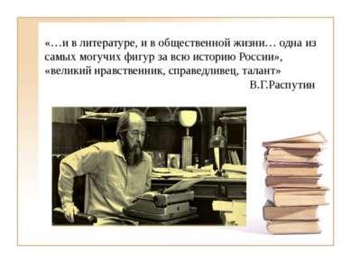 «…и в литературе, и в общественной жизни… одна из самых могучих фигур за всю ...