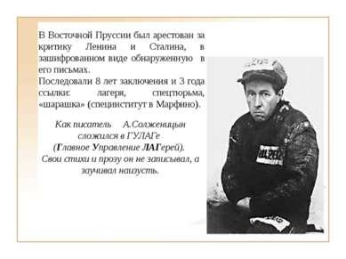В Восточной Пруссии был арестован за критику Ленина и Сталина, в зашифрованно...