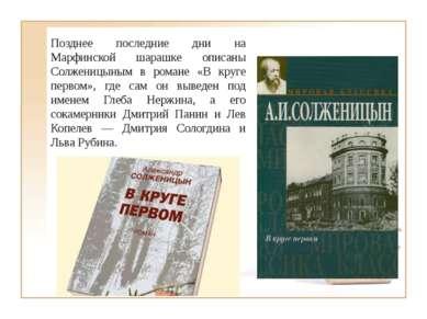 Позднее последние дни на Марфинской шарашке описаны Солженицыным в романе «В ...