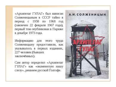 «Архипелаг ГУЛАГ» был написан Солженицыным в СССР тайно в период с 1958 по 19...