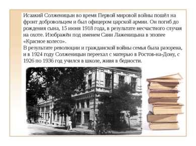 Исаакий Солженицын во время Первой мировой войны пошёл на фронт добровольцем ...