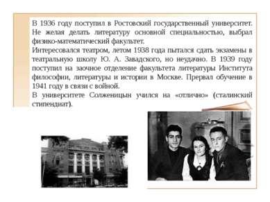 В 1936 году поступил в Ростовский государственный университет. Не желая делат...