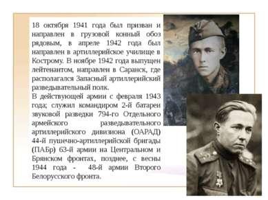 18 октября 1941 года был призван и направлен в грузовой конный обоз рядовым, ...
