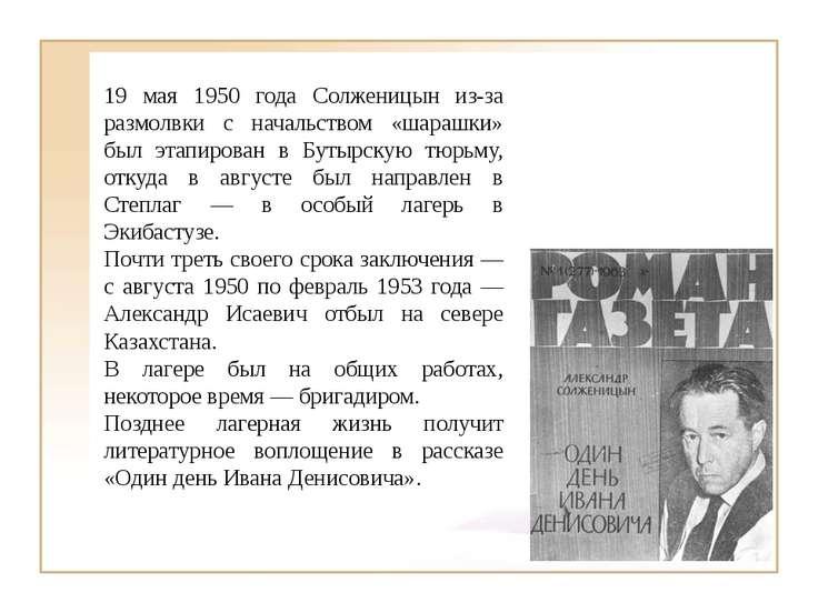 19 мая 1950 года Солженицын из-за размолвки с начальством «шарашки» был этапи...