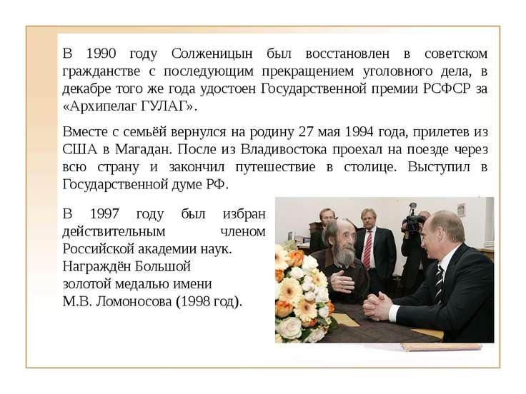 В 1990 году Солженицын был восстановлен в советском гражданстве с последующим...