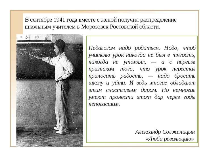 В сентябре 1941 года вместе с женой получил распределение школьным учителем в...