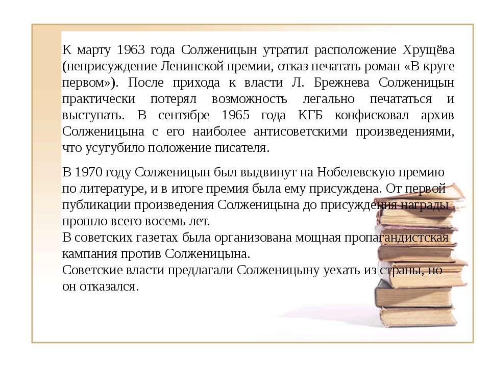 К марту 1963 года Солженицын утратил расположение Хрущёва (неприсуждение Лени...