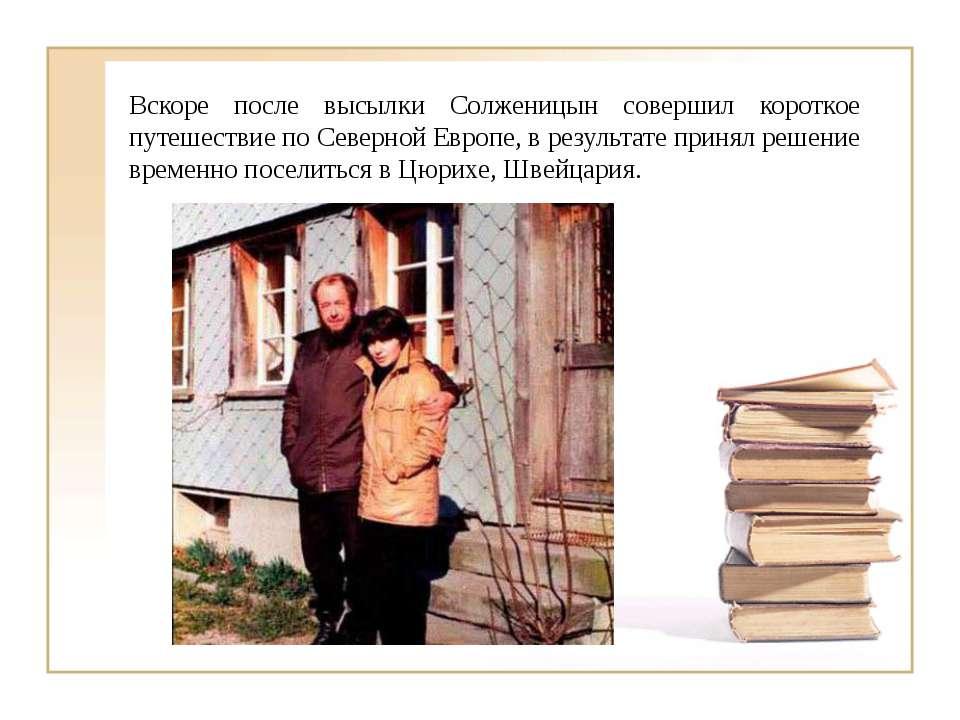 Вскоре после высылки Солженицын совершил короткое путешествие по Северной Евр...