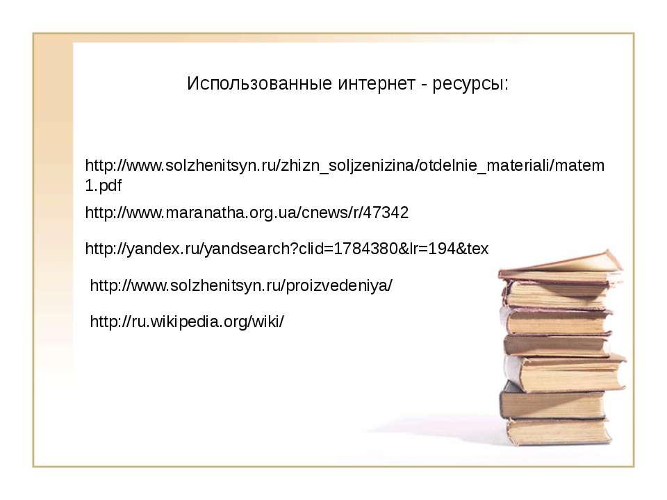 http://www.solzhenitsyn.ru/zhizn_soljzenizina/otdelnie_materiali/matem1.pdf h...
