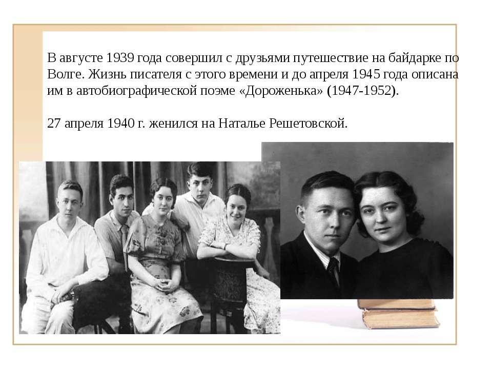 В августе 1939 года совершил с друзьями путешествие на байдарке по Волге. Жиз...