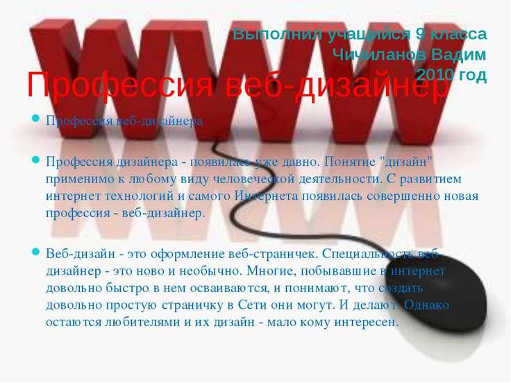 Профессия веб-дизайнер Профессия веб-дизайнера Профессия дизайнера - появилас...
