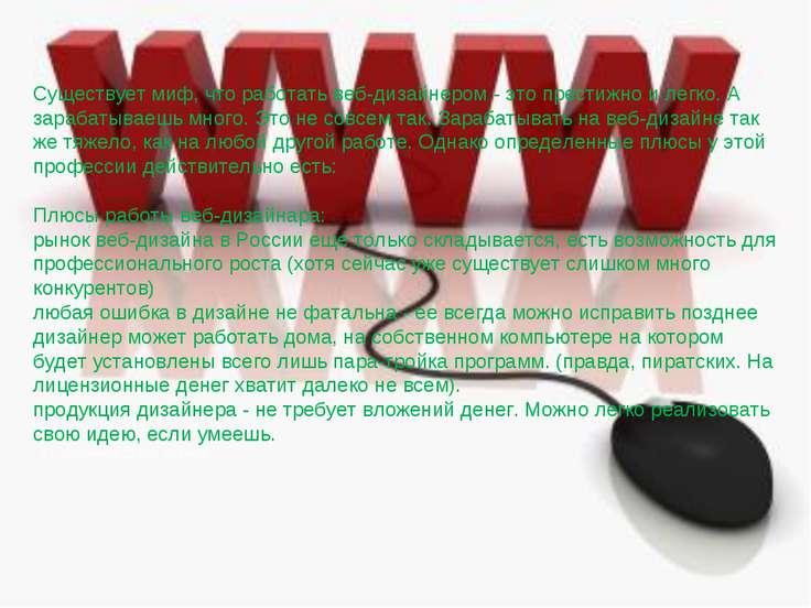 Существует миф, что работать веб-дизайнером - это престижно и легко. А зараба...