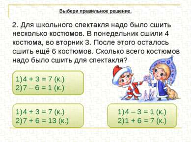 4 + 3 = 7 (к.) 7 + 6 = 13 (к.) 4 + 3 = 7 (к.) 7 – 6 = 1 (к.) 4 – 3 = 1 (к.) 1...
